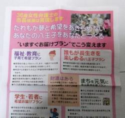 日本共産党の違法おっとっと脱法ビラ