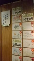 小学生絵画コンクール