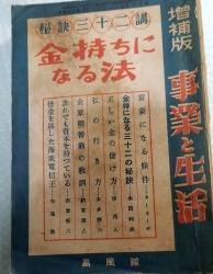金持ちになる法(昭和27年6月20日)