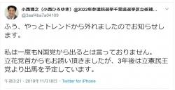NHKから国民を守る党から出馬? 小西ひろゆき氏