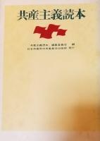 共産主義読本