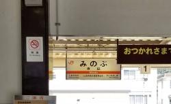 minobueki1.jpg