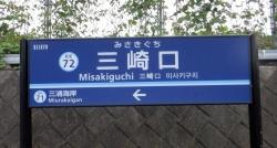 misakiguti.jpg