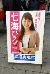 八王子街宣(幸福実現党・七海ひろこさん)
