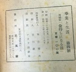 金持ちになる法(昭和27年6月20日)奥付