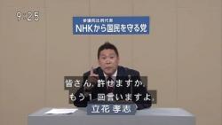 「不倫、路上、カーセックス」立花孝志N国党候補