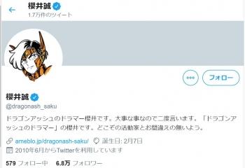 sakuraimakoto_dragonash.jpg