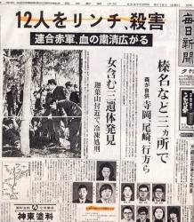 日本共産地王に限らず、左翼内は毎日が東須磨小学校