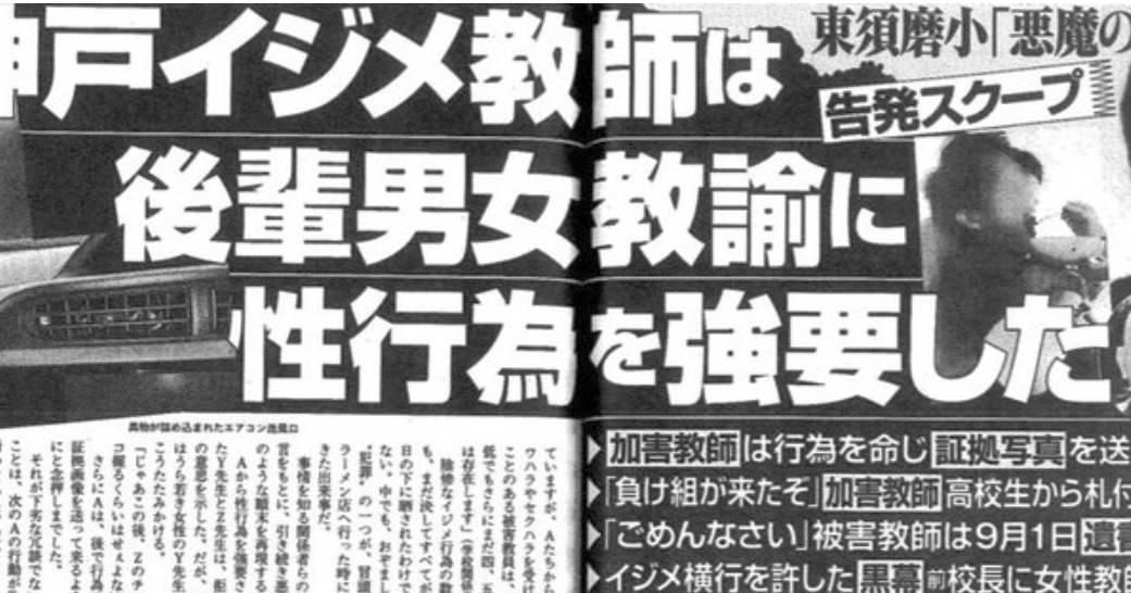 前 校長 小学校 東須磨 東須磨小の前校長「いじめには気づかなかった」被害教諭の主張と食い違い言い逃れとの声も
