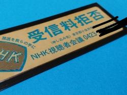 NHK視聴者会議