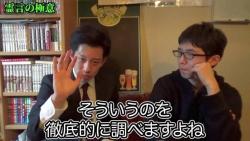 大川宏洋氏と矢内東紀氏(えらてん)