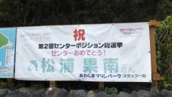 sousenkyoawasima.jpg