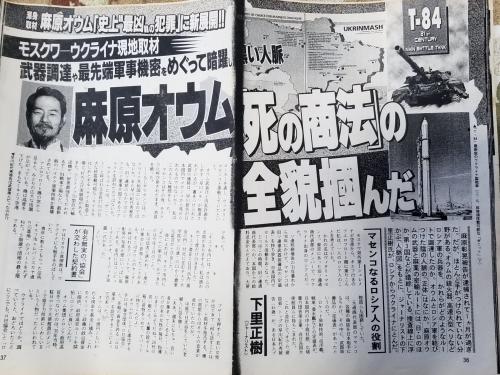 麻原オウム「死の商法」の全貌掴んだ。今は亡き早川紀代秀さん