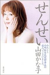 山田かな子
