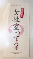 zyoseisitsu1.jpg