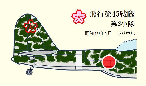 ki-48 45