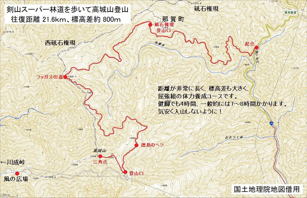 国土地理院地図借用、スーパー林道を歩いて高城山へ