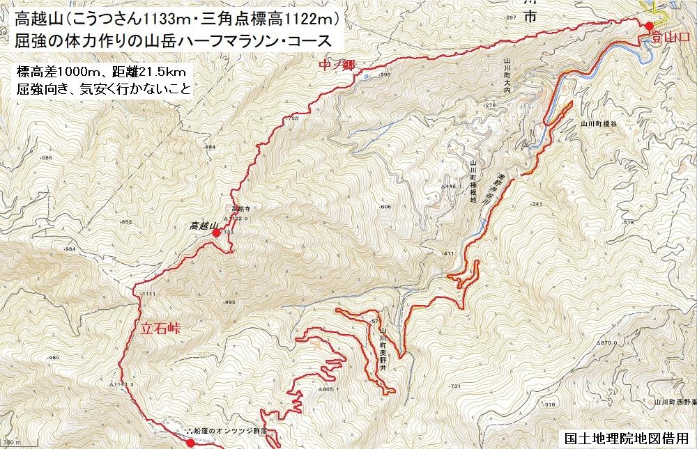 高越山 山岳ハーフマラソンコース