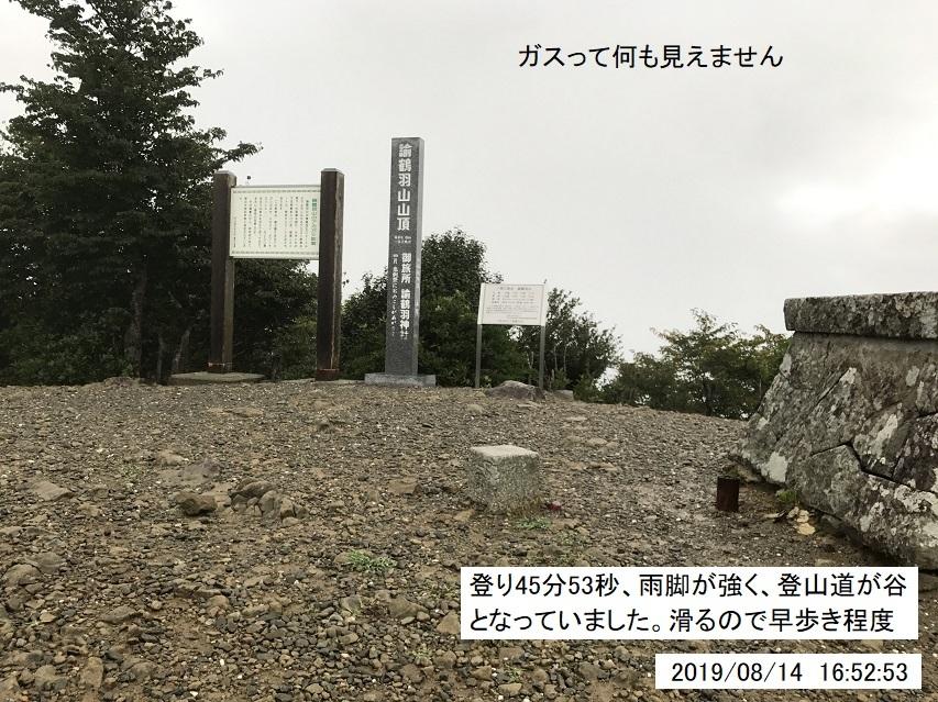 2019年8月14日、台風前夜も駆け足登山