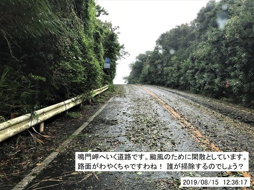 颱風10號の影響、鳴門岬方面を巡回