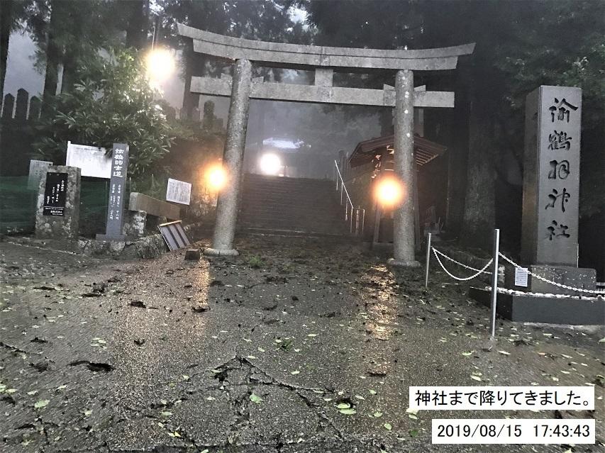 諭鶴羽駆け足登山 回峰行 10回目 8月15日
