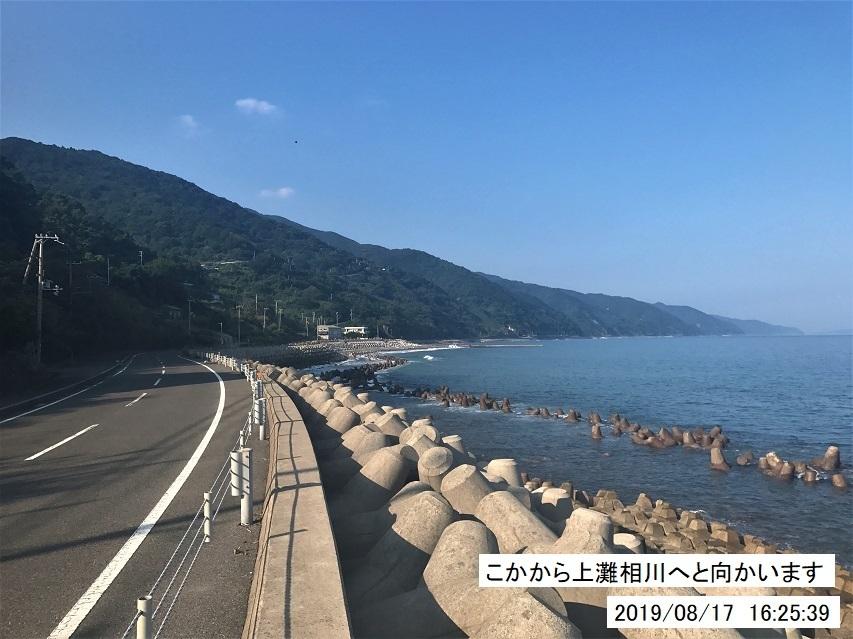 上灘相川に向かいます