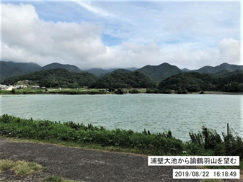 浦壁大池から諭鶴羽山を眺めた
