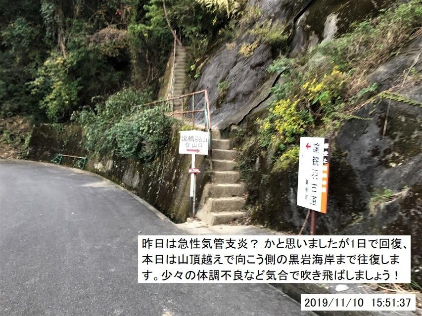11月10日の駆け足登山