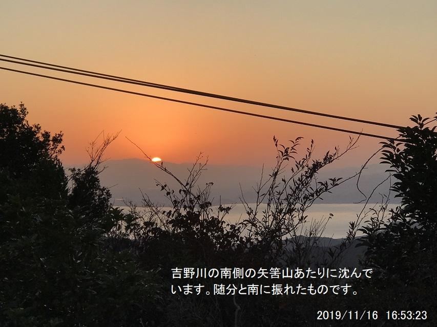 太陽が随分と南に振れちゃいました