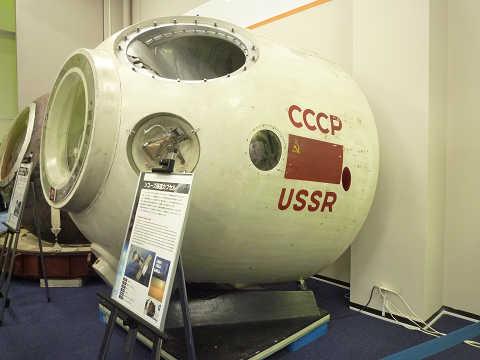 旧ソ連 筑波宇宙センター