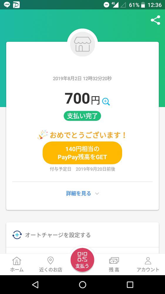 Screenshot_20190802-123655.png