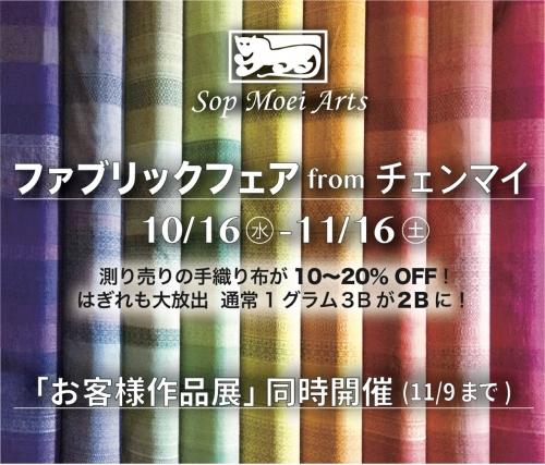 thumbnail_Fabric fair A