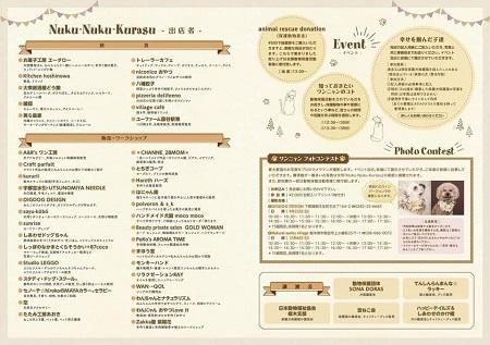 ヌクヌク8 (2)