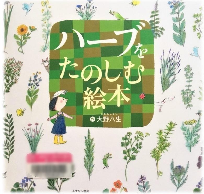 herb-book-circle01-780.jpg