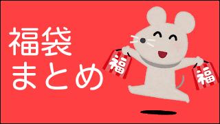 hukubukuro2020