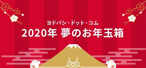 otoshidama2020