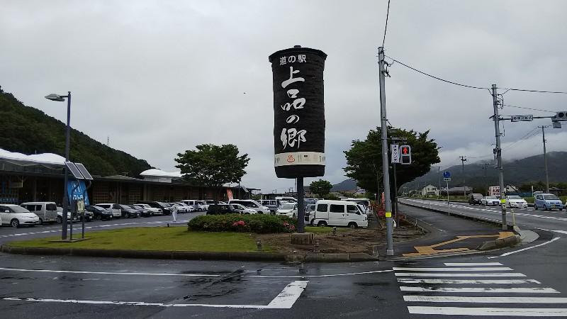 道の駅上品の郷201906