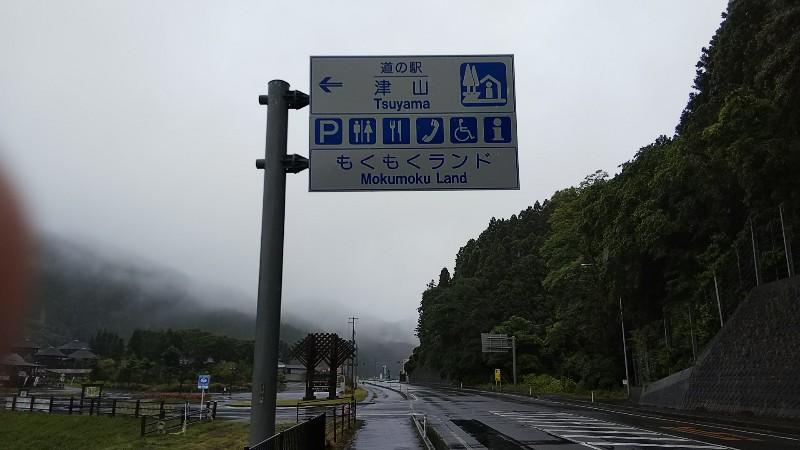 道の駅津山201906