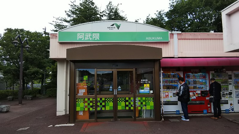 阿武隈PA20190616
