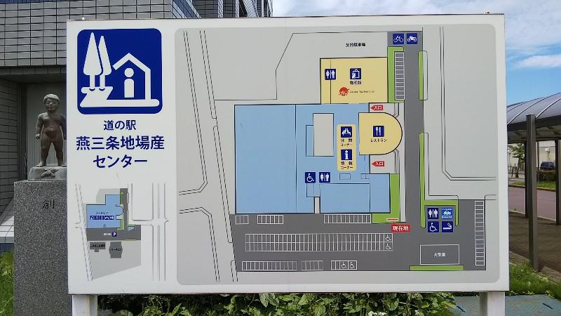 道の駅燕三条地場産センター201907