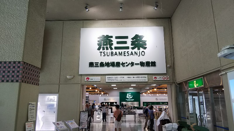 道の駅燕三条地場産センター物産館201907