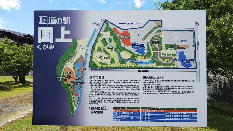 道の駅国上案内図201907