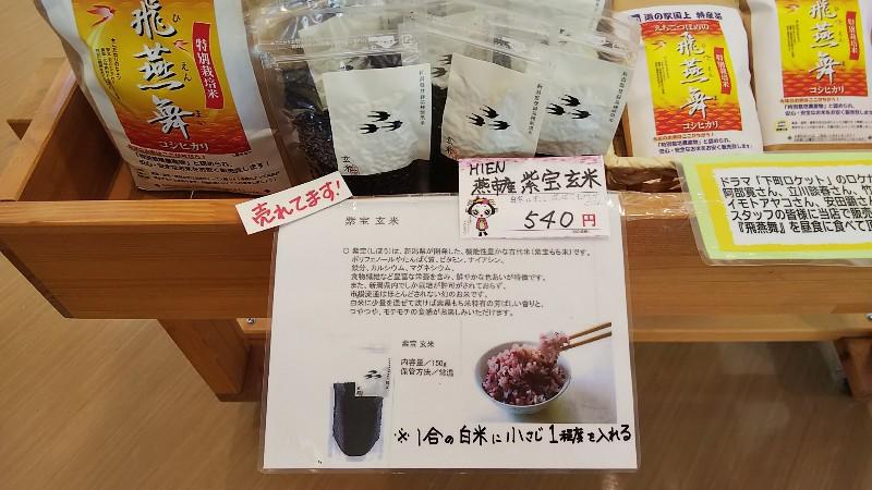 道の駅国上紫宝玄米201907