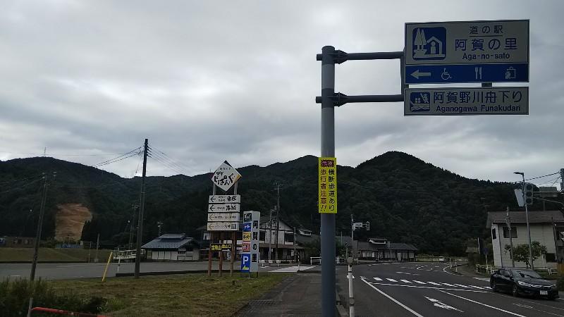 道の駅阿賀の里201907