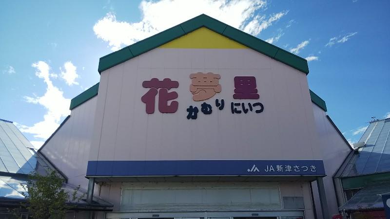 道の駅花夢里にいつ201907