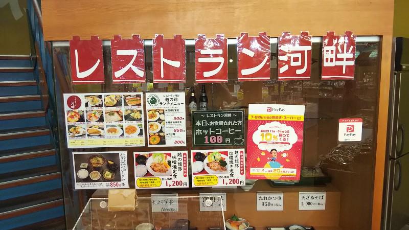道の駅阿賀の里レストラン河畔201907