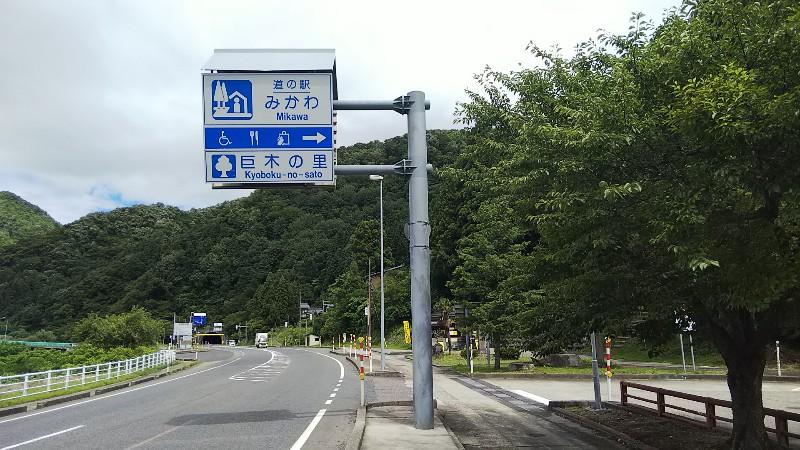 道の駅みかわ201907