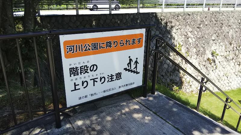 道の駅胎内河川公園入口201907