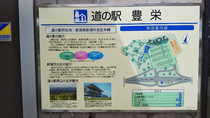 道の駅豊栄案内図201907