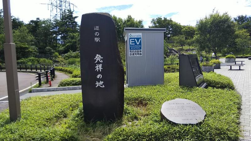 道の駅豊栄道の駅発祥の地201907